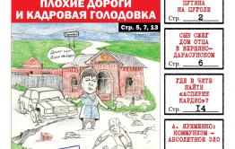 PDF-версия «Вечорки» № 35 (432) уже в продаже: Путин на Цуголе, вымирающая Шилка и ужасный Чернышевск