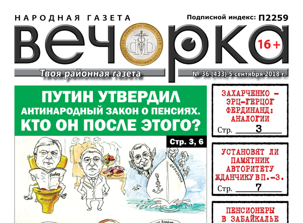 «Вечорка» № 36 (433): пенсионеры без пенсии, памятник Жданчику и полиция, поощряющая самогоноварение