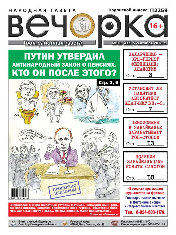 PDF-версия «Вечорки» № 36 (433) уже в продаже: пенсионеры без пенсии, памятник Жданчику и полиция, поощряющая самогоноварение