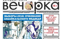 «Вечорка» № 37 (434): Путин приедет увольнять Жданову, выборы - конец Единой России и школа на человеческих костях