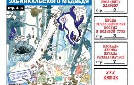 PDF-версия «Вечорка» № 37 (434): Путин приедет увольнять Жданову, выборы - конец Единой России и школа на человеческих костях