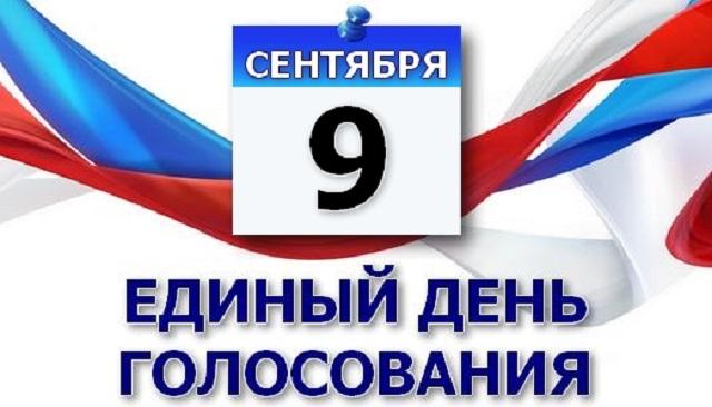 Крайизбирком утвердил окончательные итоги выборов депутатов Законодательного Собрания Забайкальского края третьего созыва