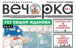 «Вечорка» № 39 (436): уху евшая Жданова, правительство ЗК греющее «осиновских» и Чита, превращающаяся в помойку