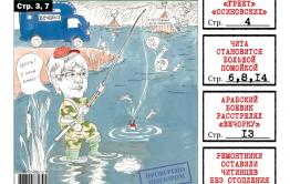 PDF-версия «Вечорки» № 39 (436) уже в продаже: уху евшая Жданова, правительство ЗК греющее «осиновских» и Чита помоечная