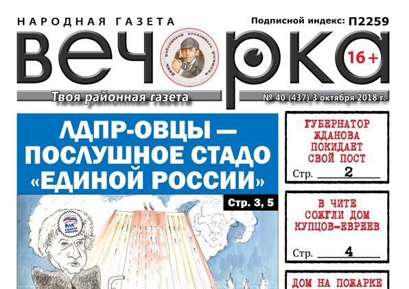 «Вечорка» № 40 (437): губернатесса Жданова уходит, а ЛДПР-овцы становятся послушным стадом «единороссов»
