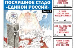 PDF-версия «Вечорки» № 40 (437) уже в продаже: губернатесса Жданова уходит, а ЛДПР-овцы становятся послушным стадом «единороссов»