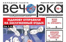 «Вечорка» № 41 (438): Жданову отправили на покой, в Забайкалье началась третья волна наводнения и виагра, опасная для здоровья