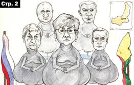 Свежая «Вечорка» в продаже: Почему ушла Жданова,учебав режиме военного времени и попутавшая вдова Кобзона