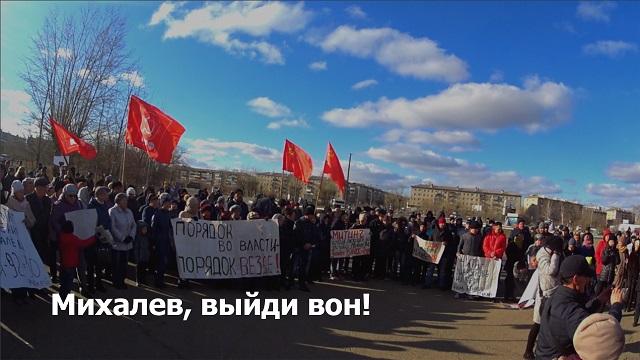Мэр, тебе пора уходить — видеосюжет «Вечорки» с митинга против Михалева