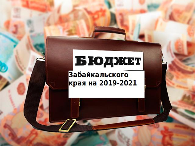 Бюджет Забкрая на 2019 год примут с профицитом почти в полмиллиарда рублей?