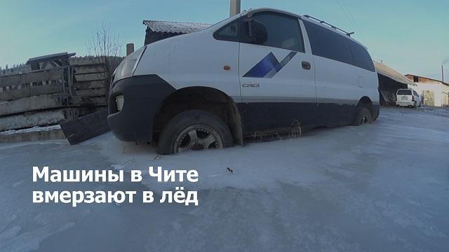 Машины вмерзают в лед на читинской базе (видеосюжет)
