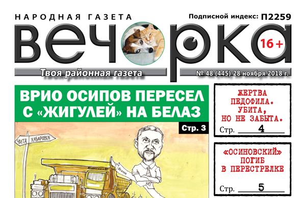 «Вечорка» № 48 (455): Забайкальцев оставили без бюджета, читинского депутата без мандата, а «Осиновских» без брата