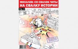 «Вечорка» №5: Смерть Красного, прощание с Кочергиным и Михалев - всё
