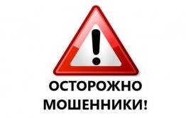 Лже-правоохранители развели пенсионерку в Сретенске на четверть миллиона рублей
