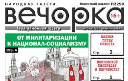 «Вечорка» № 9: стриптиз в газете, колыбельная от президента и чиновничье бездушье