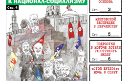 PDF-версия «Вечорки» № 9 уже в продаже: стриптиз в газете, колыбельная от президента и чиновничье бездушие