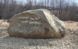 В Забайкалье нашли валун с посланием к Путину