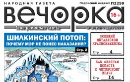 «Вечорка» № 10: обманутый Путиным, призванные врио Осиповым и кто накажет мэра Шилки?