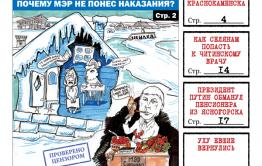 PDF-версия «Вечорки» № 10 уже в продаже: обманутый Путиным, призванные врио Осиповым и кто накажет мэра Шилки?