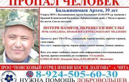 Объявленный в розыск Артем Бальжинимаев нашелся