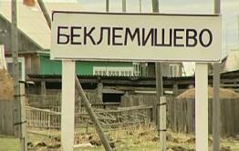 Минздрав: Пропавший мужчина находится в больнице села Беклемишево