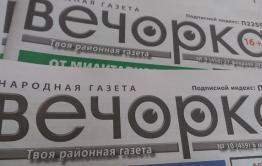 В Забайкалье идет досрочная подписка на «Вечорку»