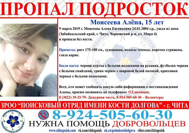 Пропала 15-летняя Алёна Моисеева на окраине Читы