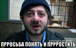 Сотрудников ФСИН заставят извиняться перед заключенными