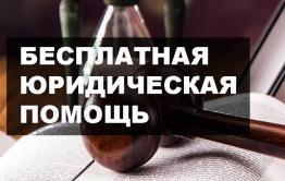 Забайкальским предпенсионерам дали право на бесплатную юридическую помощь
