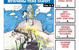 PDF-версия «Вечорка» № 13 уже продаже: губернаторские слезы, «едроссы» в неглиже и «Легенды Заяблонья»
