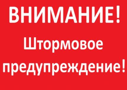 МЧС объявило штормовое предупреждение в Забайкалье
