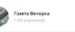 Нас уже 1,5 тысячи: Телеграм-канал «Вечорки» бьет региональные рекорды