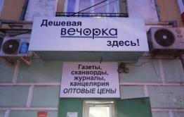 Открылся новый пункт продажи «Вечорки» в Чите