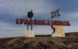 Взрывы в Краснокаменске