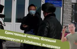 Вечорка ТВ: Больного коронавирусом в Забайкалье выписали - он здоров!