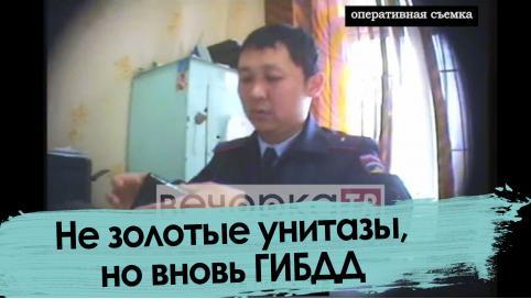 Сотрудник ГИБДД в Чите берет взятку (оперативная съемка)
