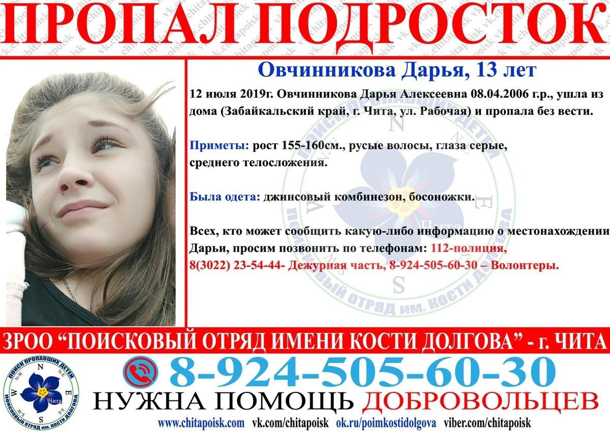 В Чите пропала без вести 13-летняя девочка-подросток