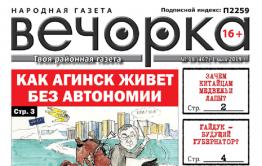 «Вечорка» № 18: Путин, ЗК и ЧС, неавтономный Агинск и будущий губернатор – коммунист