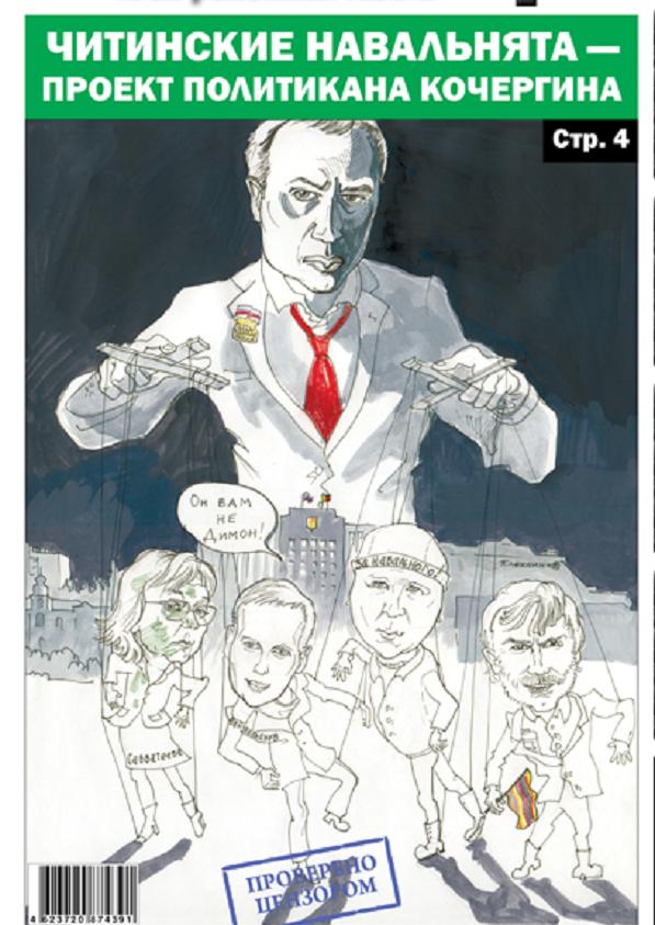 Кому принадлежит проект «ФМС».Штабом Навального в Чите рулит политикан Кочергин?