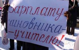 Забайкальских учителей кинули с зарплатой в очередной раз