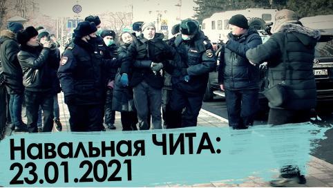«Вечорка ТВ»: Навальная Чита. 23.01.2021