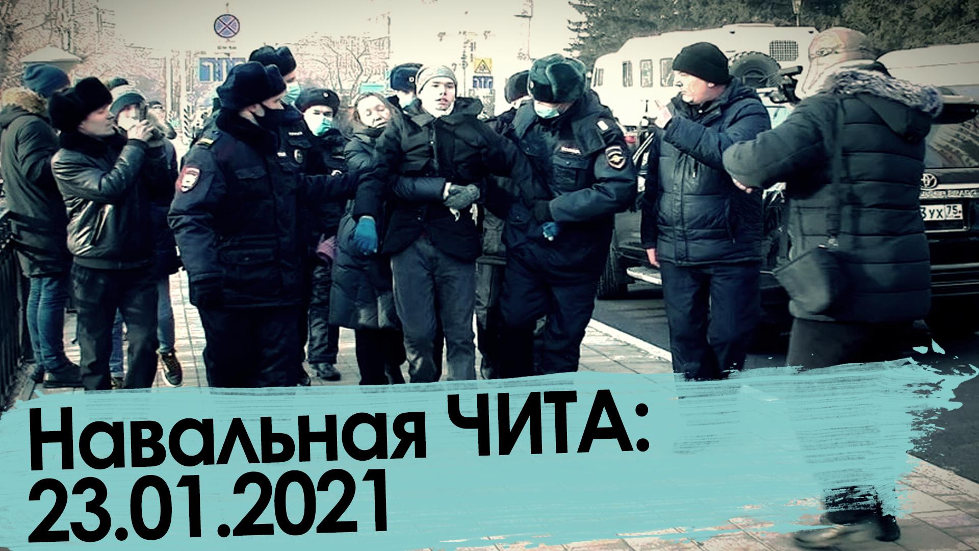 «Вечорка ТВ»: Навальная Чита. 23.01.2021.
