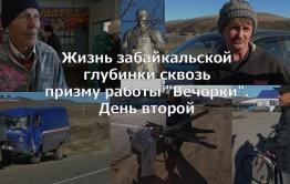 «ВечоркаТВ»: Жизнь забайкальской глубинки сквозь призму работы «Вечорки» — день второй
