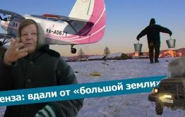 «Вечорка ТВ»: Менза: вдали от «большой земли»