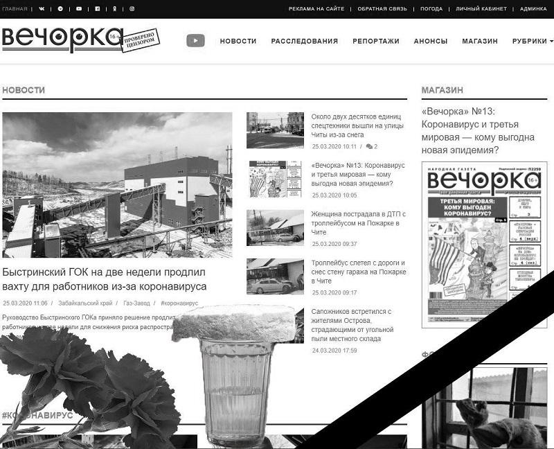 Сайт газеты «Вечорка» закрывается
