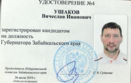 Вячеслав Ушаков получил удостоверение кандидата в губернаторы