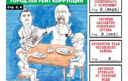 «Вечорка» №23: Краснокаменск погубит коррупция