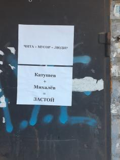 Объявление на двери подъезда в Чите