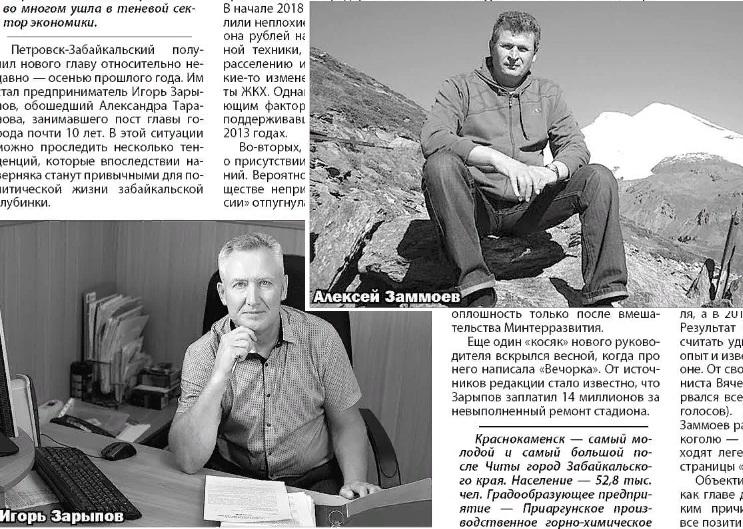 Очередные «Главы на вылет» расскажут о Краснокаменске и Петровске