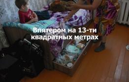 «Вечорка ТВ»: Жизнь впятером на 13 кв. м